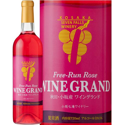 freerunrose-winegrand